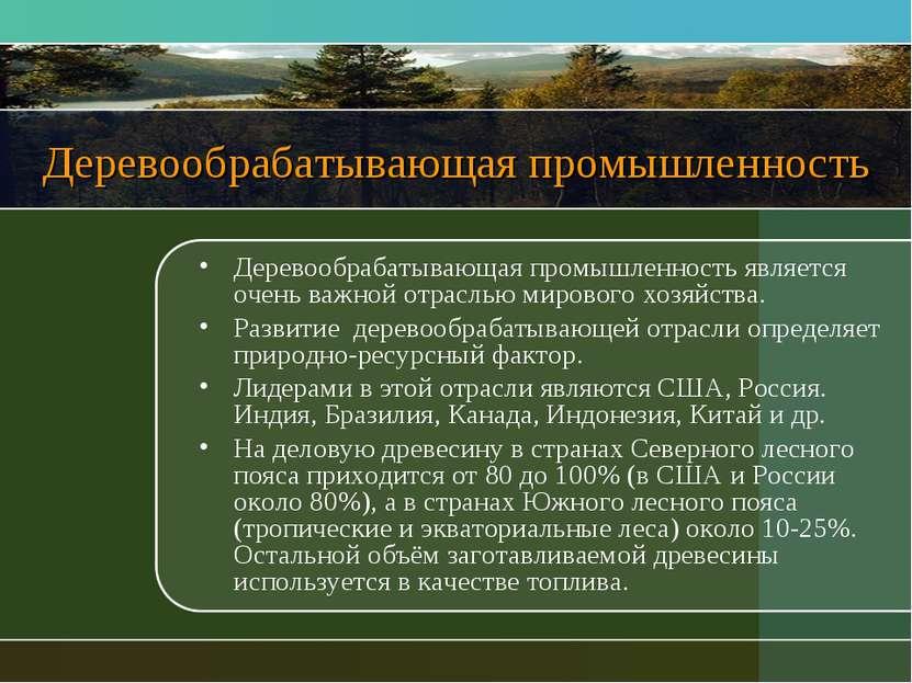 Деревообрабатывающая промышленность Деревообрабатывающая промышленность являе...