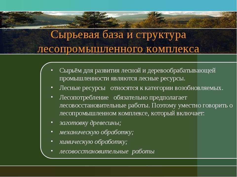 Сырьевая база и структура лесопромышленного комплекса Сырьём для развития лес...