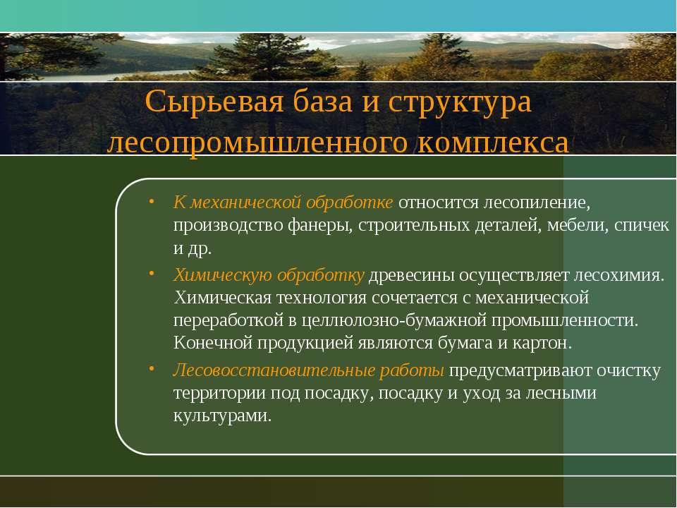 Сырьевая база и структура лесопромышленного комплекса К механической обработк...