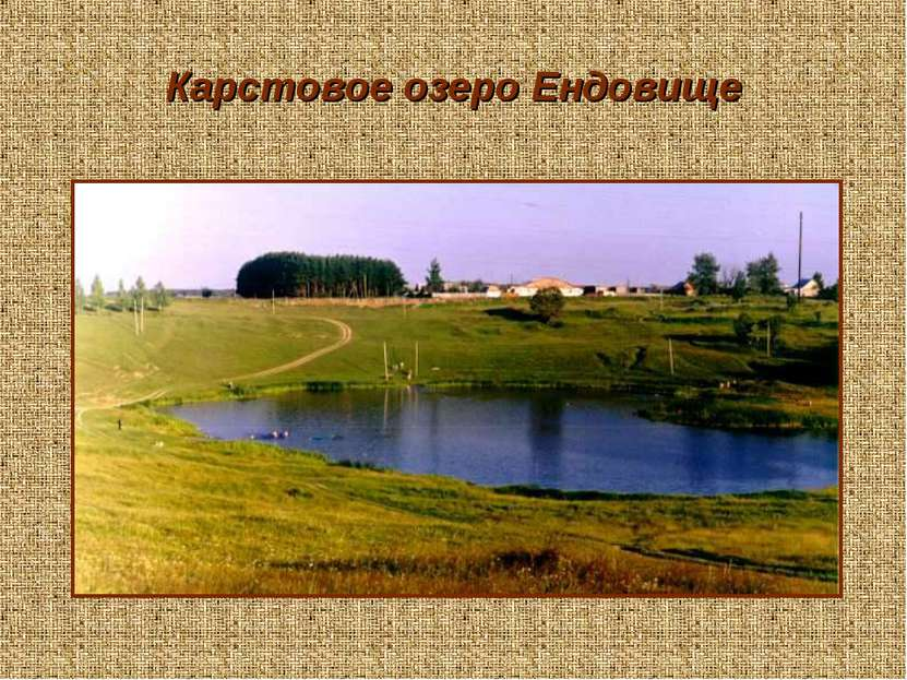 Карстовое озеро Ендовище
