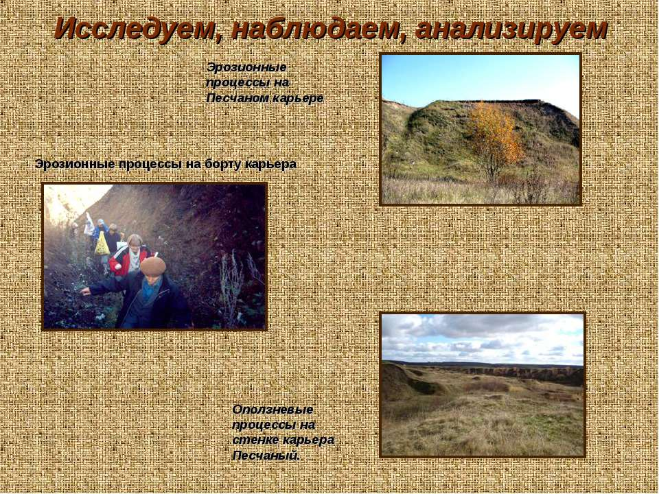 Исследуем, наблюдаем, анализируем Эрозионные процессы на Песчаном карьере Опо...