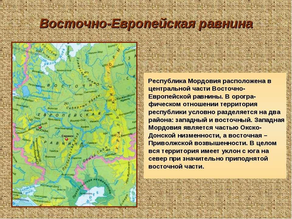 Восточно-Европейская равнина Республика Мордовия расположена в центральной ча...