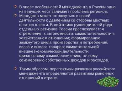 В числе особенностей менеджмента в России одно из ведущих мест занимает пробл...