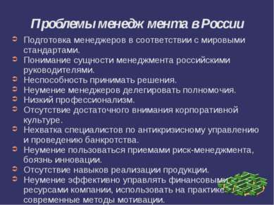 Проблемы менеджмента в России Подготовка менеджеров в соответствии с мировыми...