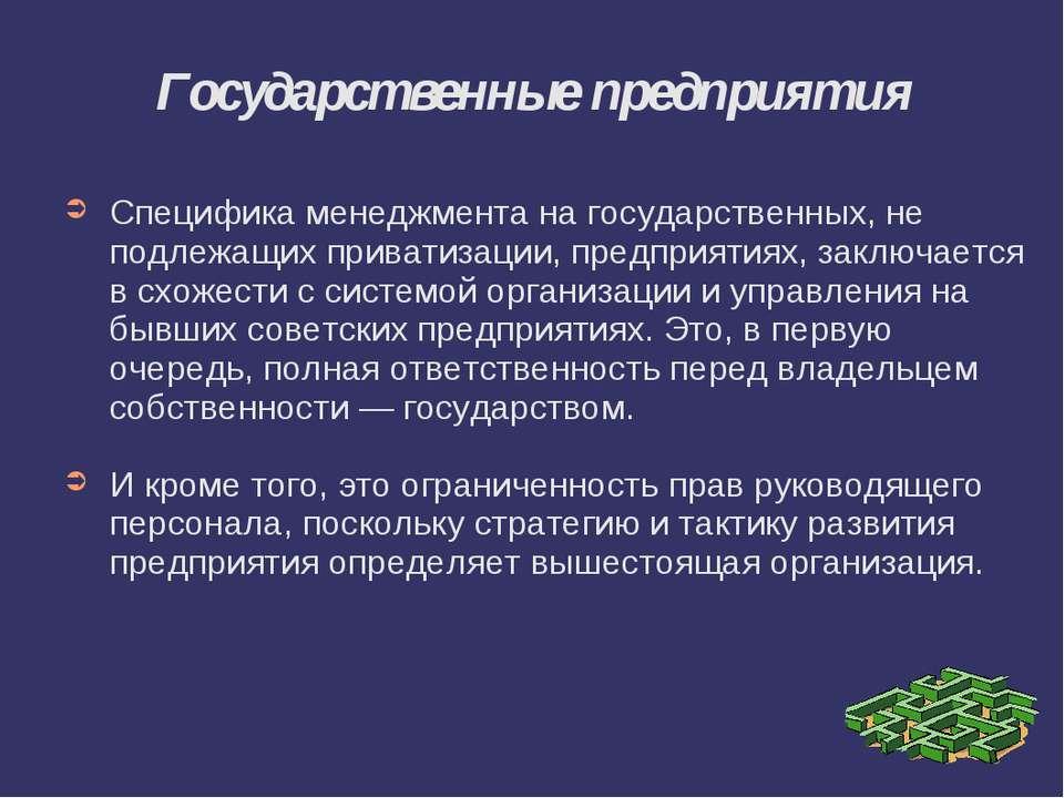 Государственные предприятия Специфика менеджмента на государственных, не подл...
