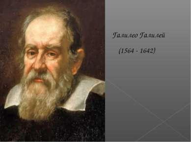 Галилео Галилей (1564 - 1642)