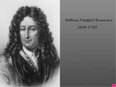 Лейбниц Готфрид Вильгельм (1646 1716)