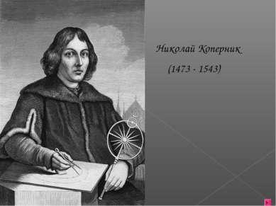 Николай Коперник (1473 - 1543)