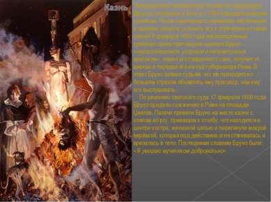 Венецианские инквизиторы не смогли переубедить Бруно в отношении к Богу и в 1...