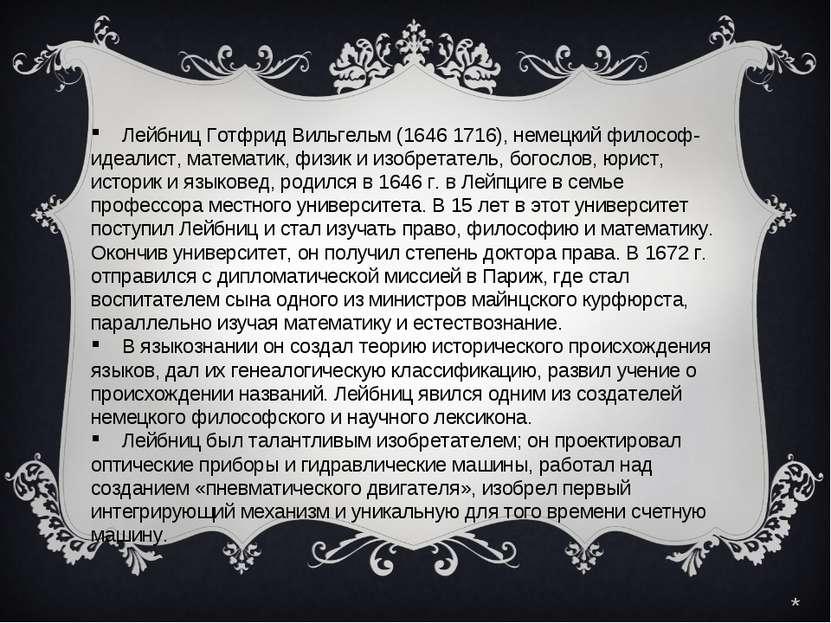 Лейбниц Готфрид Вильгельм (1646 1716), немецкий философ-идеалист, математик, ...