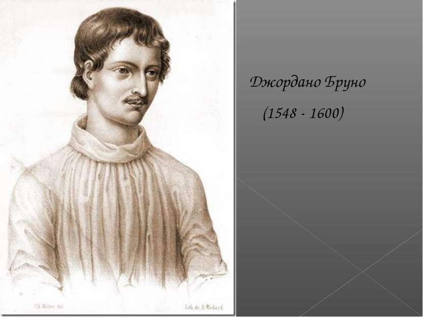 Джордано Бруно (1548 - 1600)