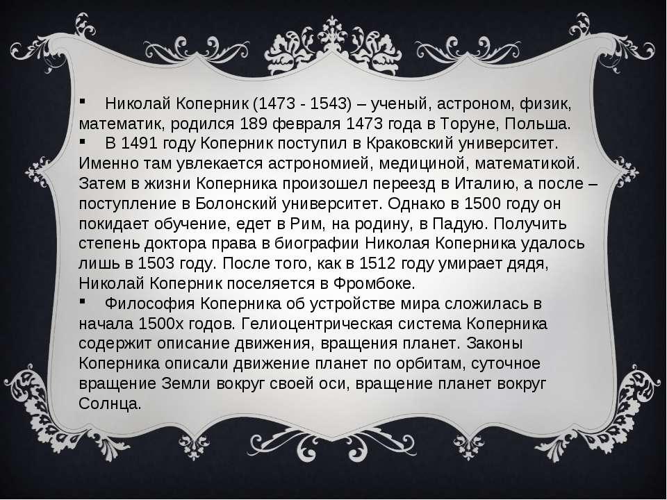 Николай Коперник (1473 - 1543) – ученый, астроном, физик, математик, родился ...