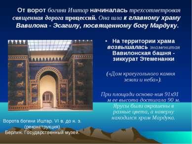 На территории храма возвышалась знаменитая Вавилонская башня - зиккурат Этеме...