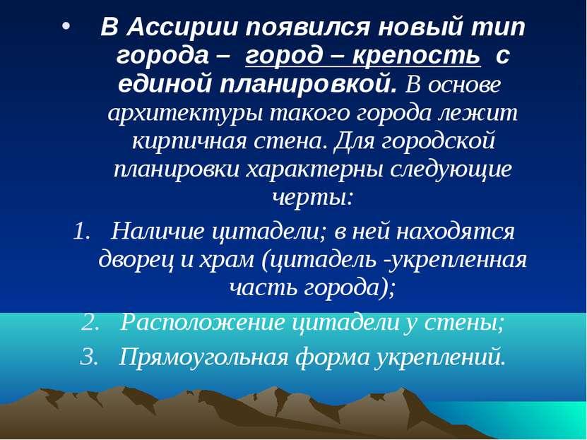 В Ассирии появился новый тип города – город – крепость с единой планировкой. ...