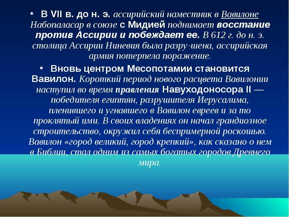 В VII в. до н. э. ассирийский наместник в Вавилоне Набопаласар в союзе с Миди...