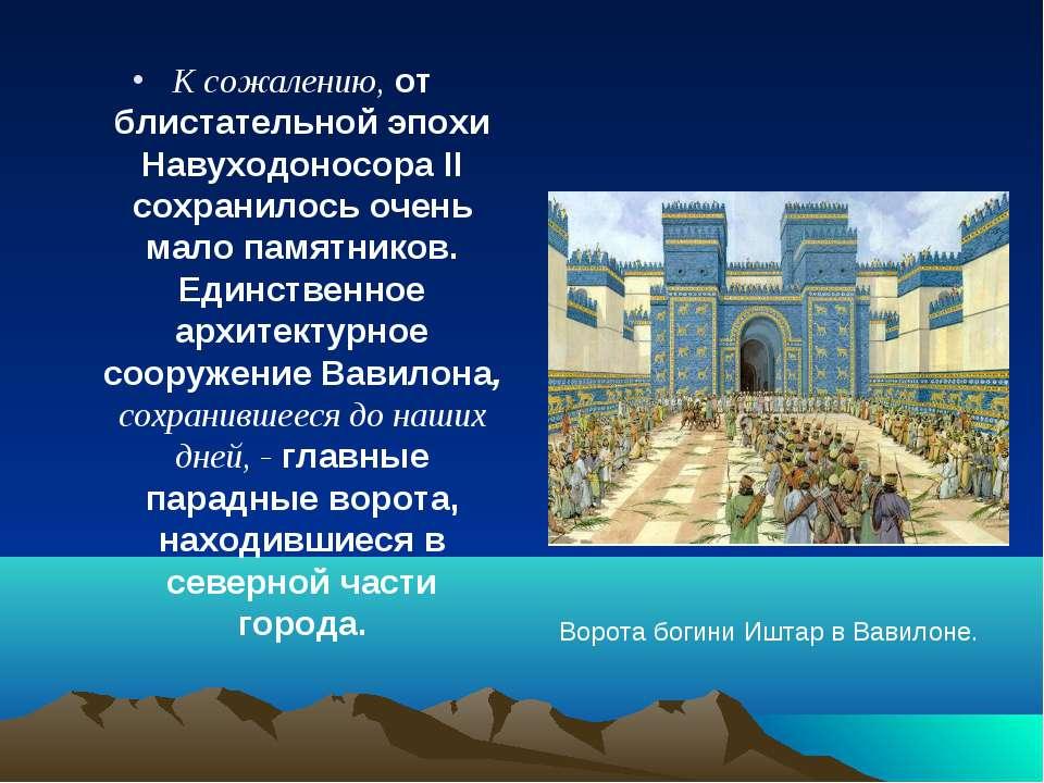 К сожалению, от блистательной эпохи Навуходоносора II сохранилось очень мало ...
