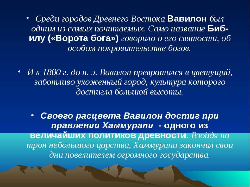 Среди городов Древнего Востока Вавилон был одним из самых почитаемых. Само на...