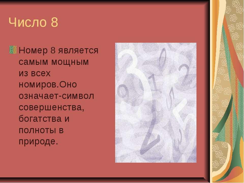 Число 8 Номер 8 является самым мощным из всех номиров.Оно означает-символ сов...