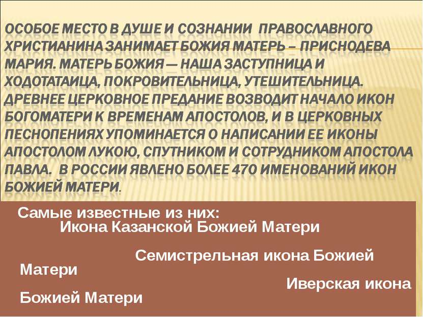 Самые известные из них: Икона Казанской Божией Матери Семистрельная икона Бож...