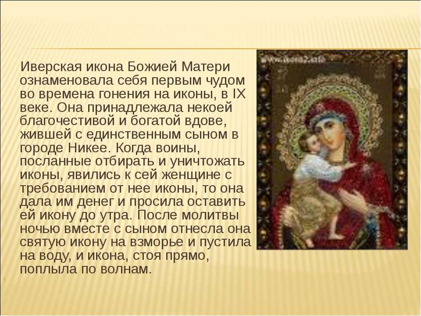 Иверская икона Божией Матери ознаменовала себя первым чудом во времена гонени...