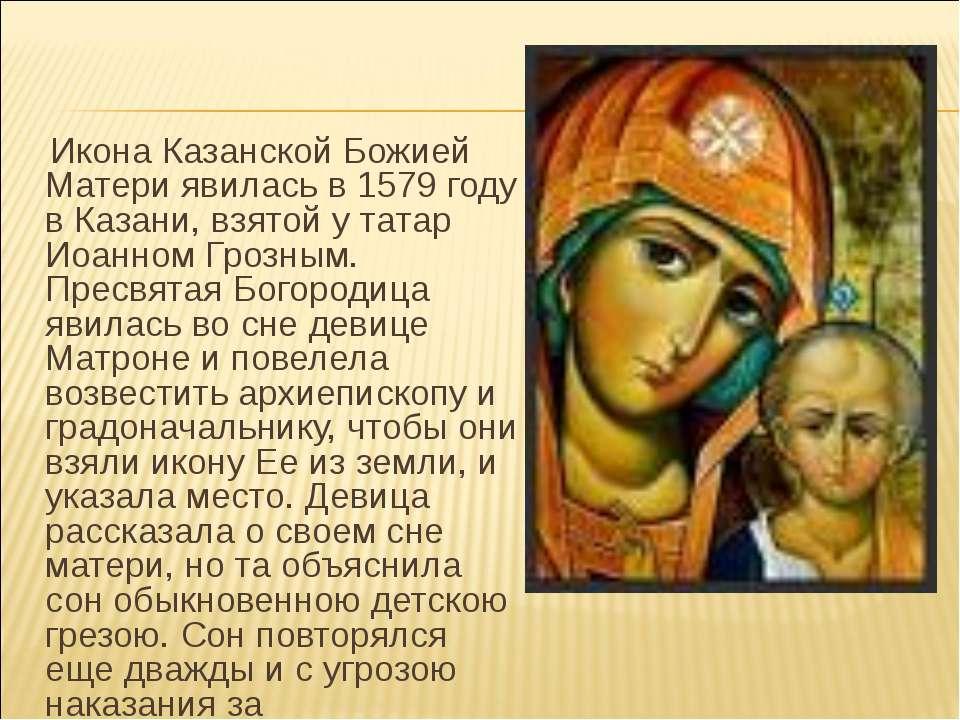 Икона Казанской Божией Матери явилась в 1579 году в Казани, взятой у татар Ио...