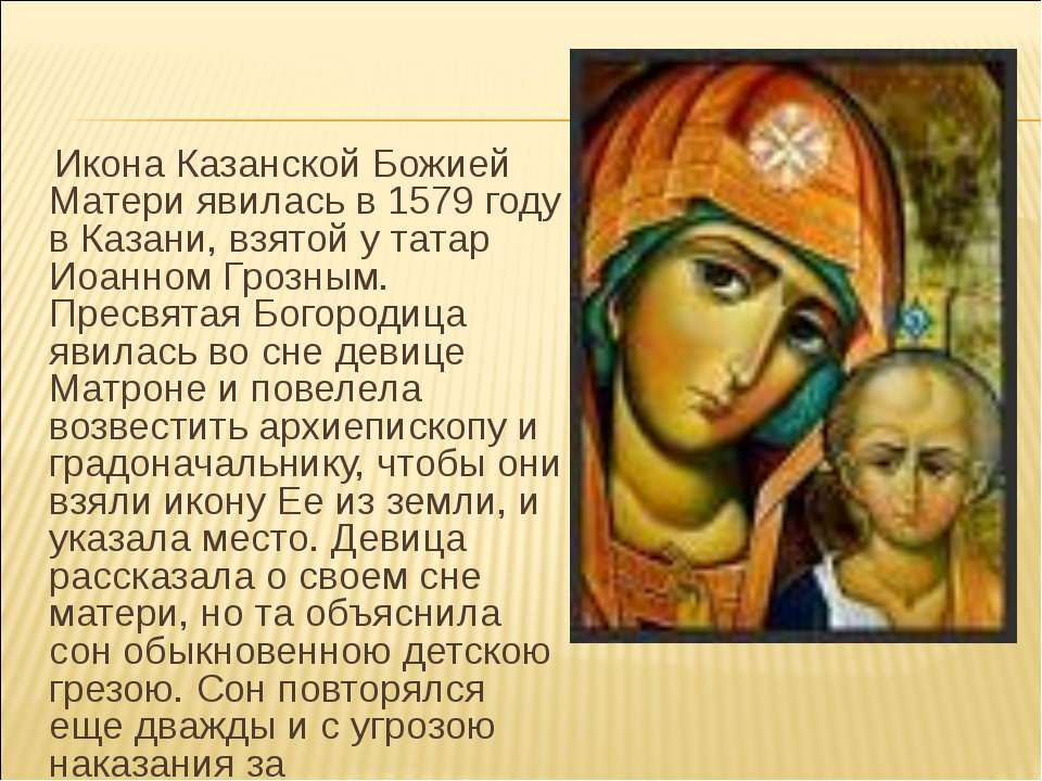 Презентация На Тему Казанская Икона Божией Матери
