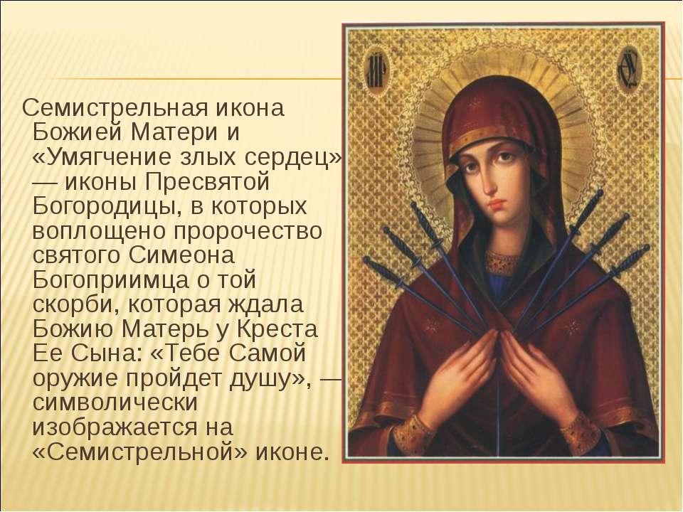 Семистрельная икона Божией Матери и «Умягчение злых сердец» — иконы Пресвятой...