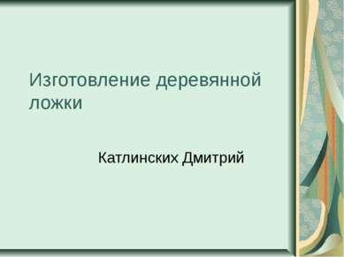Изготовление деревянной ложки Катлинских Дмитрий
