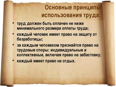 Основные принципы использования труда: труд должен быть оплачен не ниже миним...