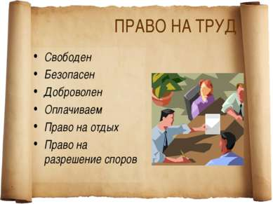 ПРАВО НА ТРУД Свободен Безопасен Доброволен Оплачиваем Право на отдых Право н...