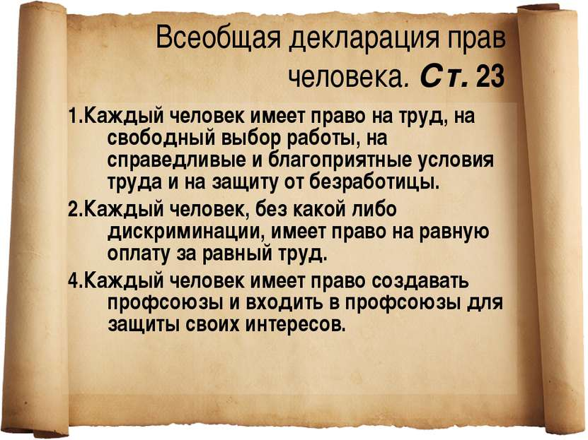 Всеобщая декларация прав человека. Ст. 23 1.Каждый человек имеет право на тру...