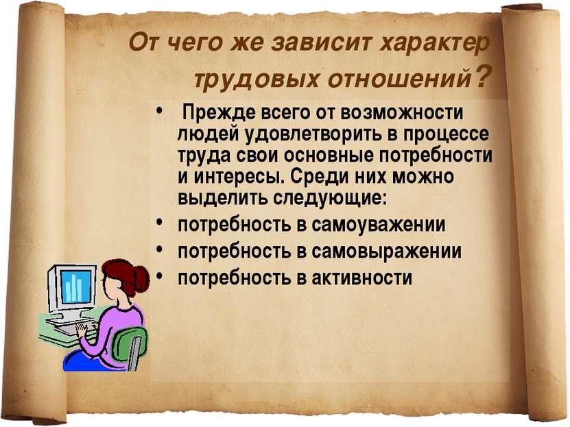 От чего же зависит характер трудовых отношений? Прежде вceгo от возможности л...