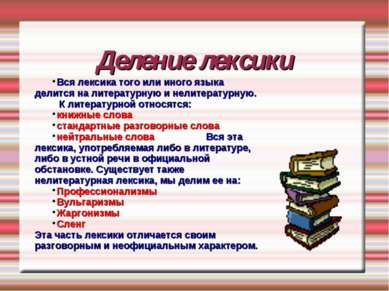 Деление лексики Вся лексика того или иного языка делится на литературную и не...