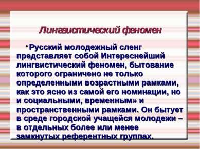 Лингвистический феномен Русский молодежный сленг представляет собой Интересне...