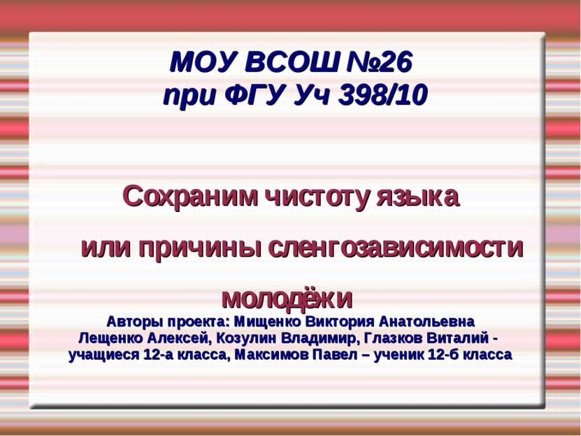 МОУ ВСОШ №26 при ФГУ Уч 398/10 Сохраним чистоту языка или причины сленгозавис...