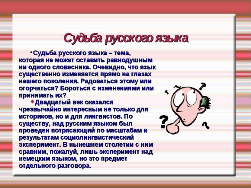 Судьба русского языка Судьба русского языка – тема, которая не может оставить...