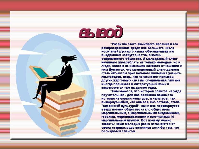 вывод Развитие этого языкового явления и его распространение среди все большо...