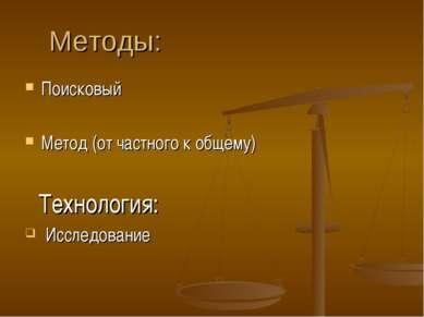 Методы: Поисковый Метод (от частного к общему) Технология: Исследование
