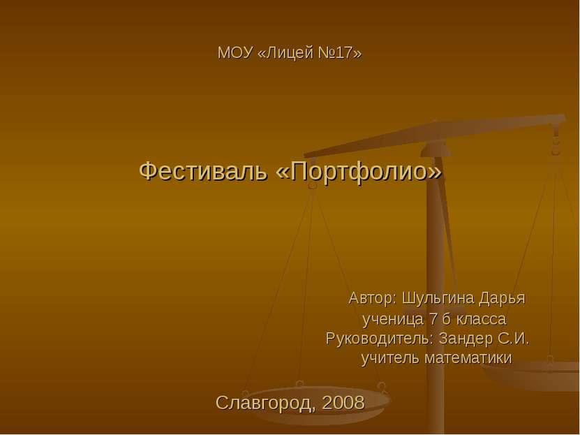 МОУ «Лицей №17» Фестиваль «Портфолио» Автор: Шульгина Дарья ученица 7 б класс...