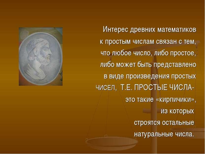 Интерес древних математиков к простым числам связан с тем, что любое число, л...