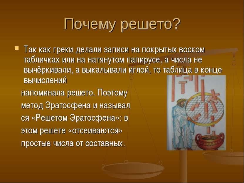 Почему решето? Так как греки делали записи на покрытых воском табличках или н...