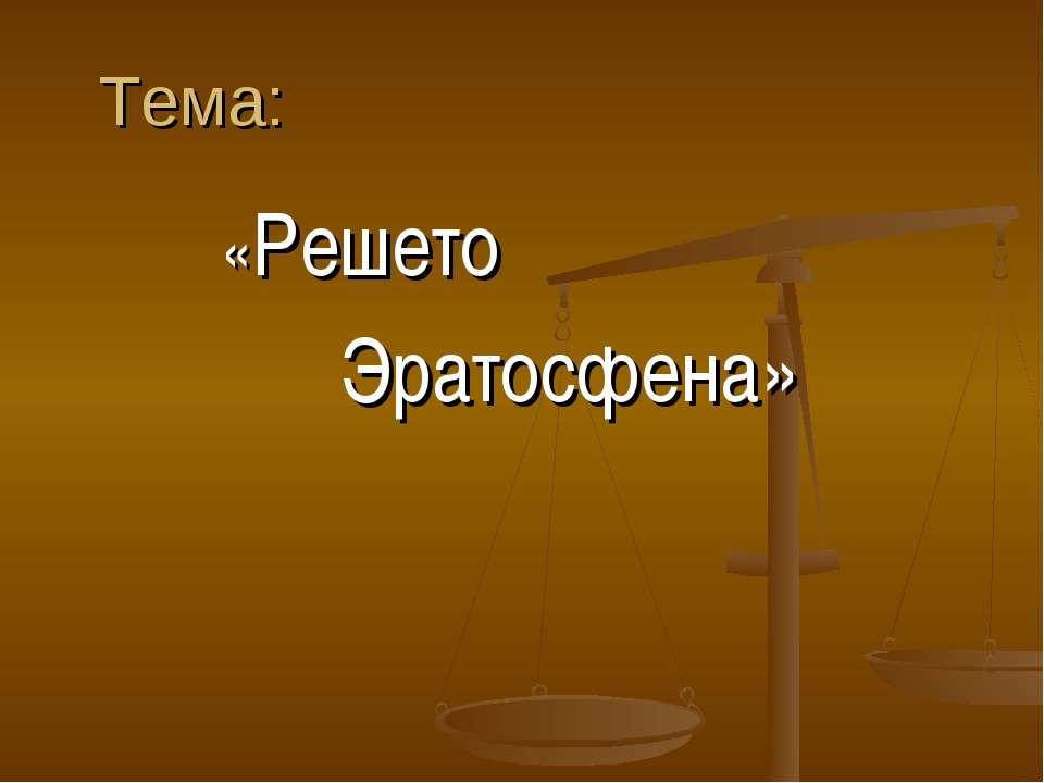 Тема: «Решето Эратосфена»