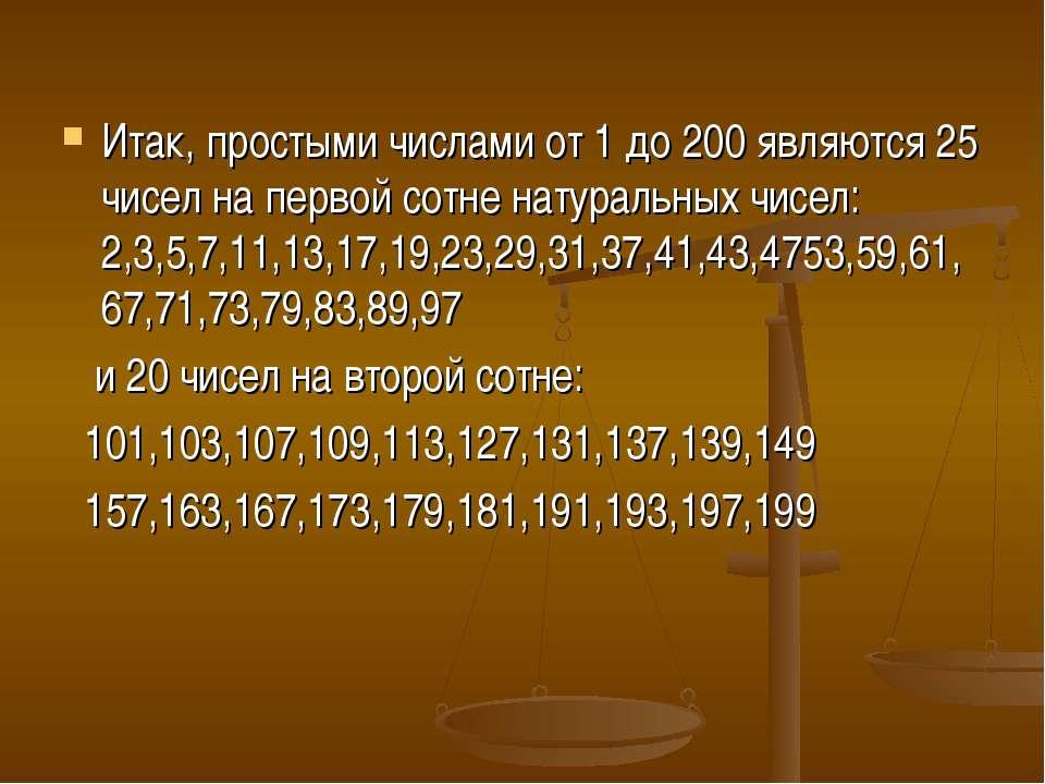 Итак, простыми числами от 1 до 200 являются 25 чисел на первой сотне натураль...