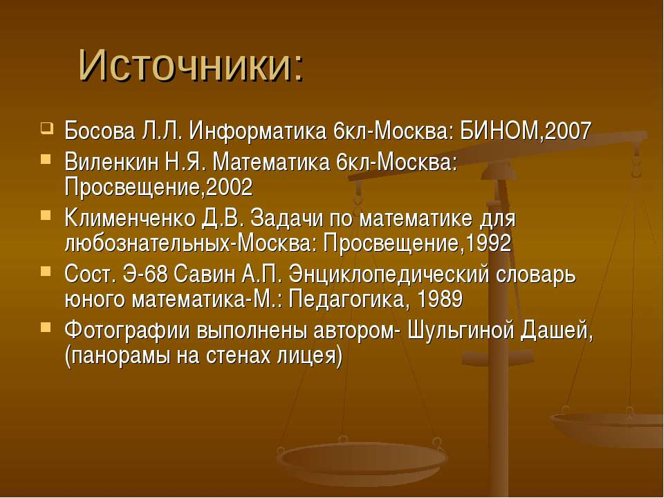Источники: Босова Л.Л. Информатика 6кл-Москва: БИНОМ,2007 Виленкин Н.Я. Матем...