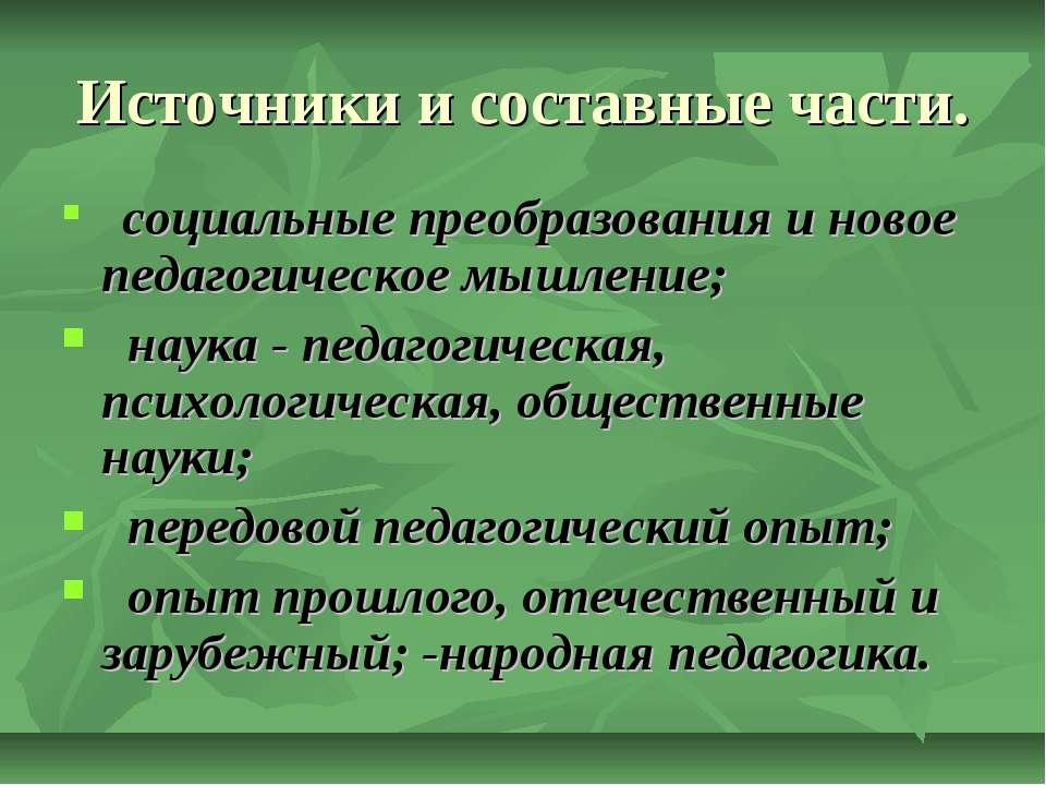Источники и составные части.  социальные преобразования и новое педагогическ...