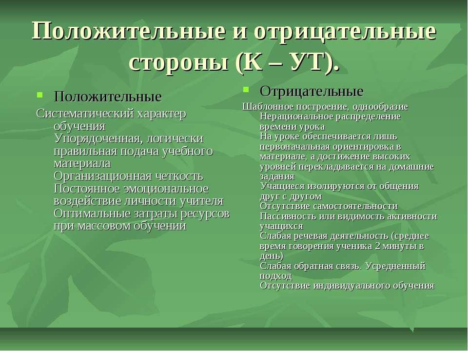 Положительные и отрицательные стороны (К – УТ). Положительные Систематический...