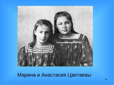* Марина и Анастасия Цветаевы