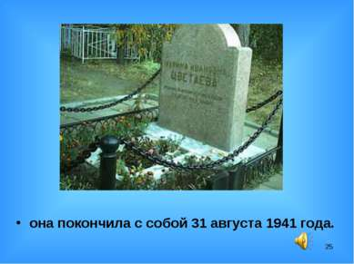 * она покончила с собой 31 августа 1941 года.