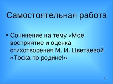 * Сочинение на тему «Мое восприятие и оценка стихотворения М. И. Цветаевой «Т...