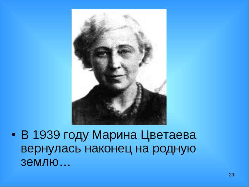 * В 1939 году Марина Цветаева вернулась наконец на родную землю…